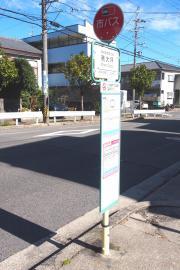 「南大坪」バス停留所