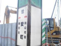 「世安町」バス停留所