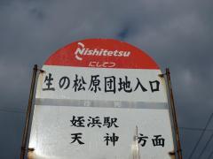 「生の松原団地入口」バス停留所