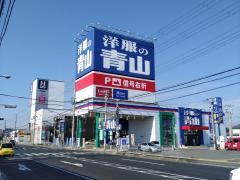 洋服の青山 神戸玉津店
