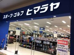 ヒマラヤスポーツ&ゴルフ イオンモール綾川店