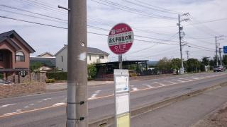 「長久手福祉の家」バス停留所