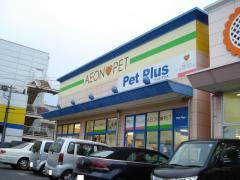 イオンペット福山店