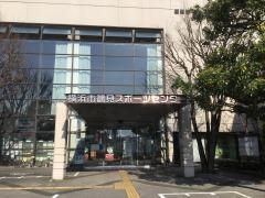 横浜市鶴見スポーツセンター