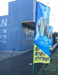 ワークマン 西宮山口店
