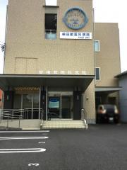 柴田獣医科病院
