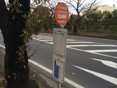 「清久公園前」バス停留所