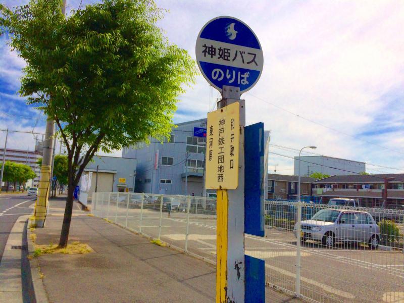 神戸鉄工団地西 バス停 伊川谷駅方面