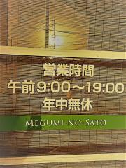 めぐみの郷  枝吉店