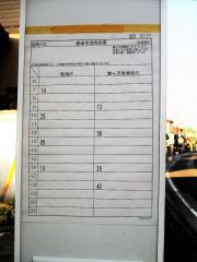 「大和田」バス停留所