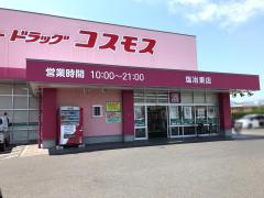 ディスカウントドラッグコスモス 塩冶東店