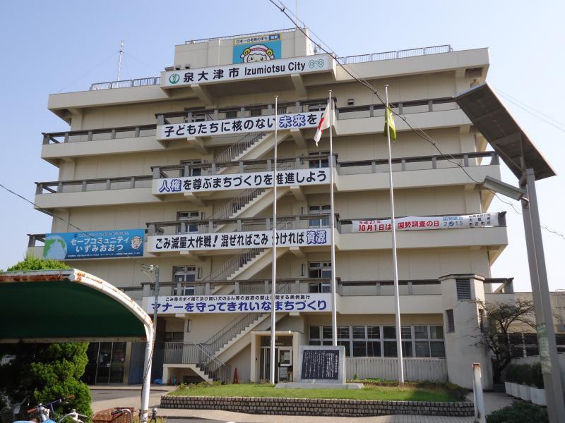 泉大津市役所
