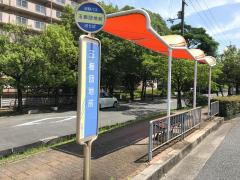「玉櫛団地前」バス停留所