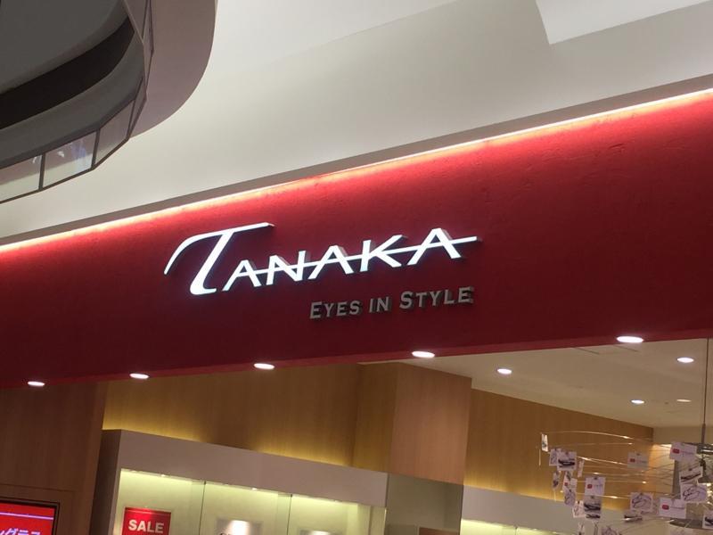 愛情メガネのタナカ イオンモール綾川店