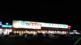 業務スーパー エブリイ瀬戸店