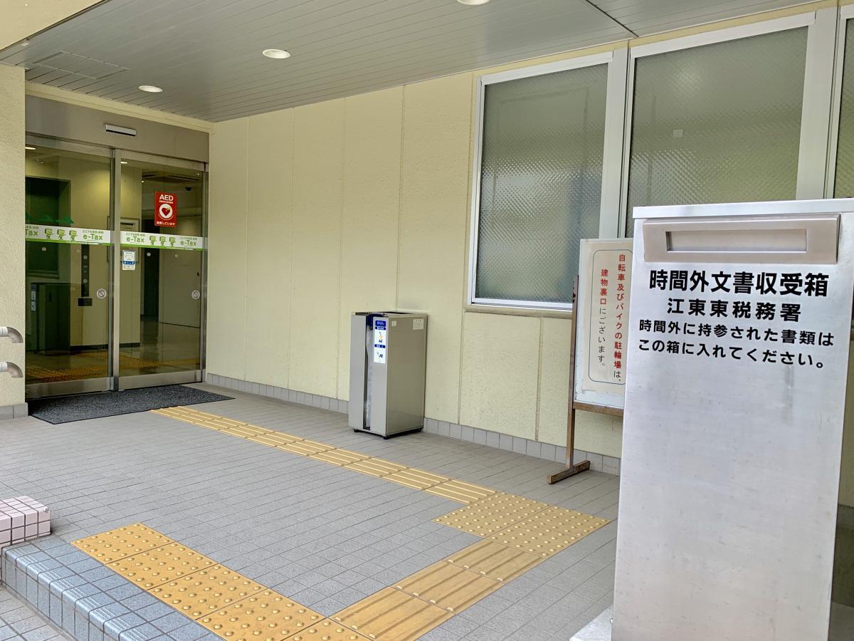 江東東税務署の西側からの入口外観