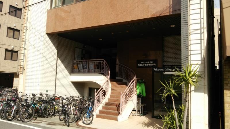 和歌山外国語専門学校