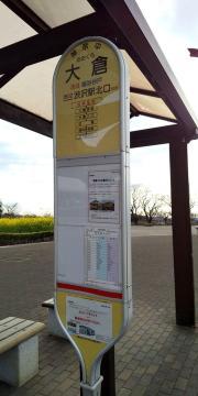 「大倉」バス停留所
