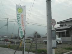 「中萩駅前」バス停留所