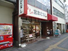 めしや宮本むなし JR神戸駅前店