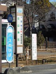 「金山神社」バス停留所