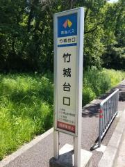 「竹城台口」バス停留所