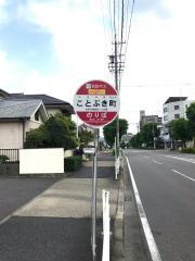 「ことぶき町」バス停留所