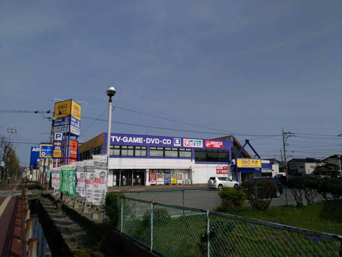 ゲオ 鯖江