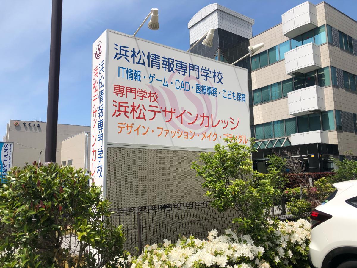浜松 デザイン カレッジ
