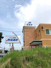 名進研 大高校