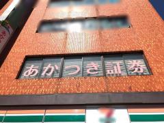 あかつき証券株式会社 平塚支店