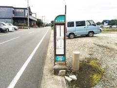 「西上の前」バス停留所