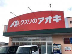 クスリのアオキ 中野山店