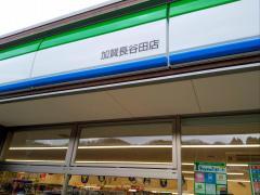 ファミリーマート 加賀長谷田店