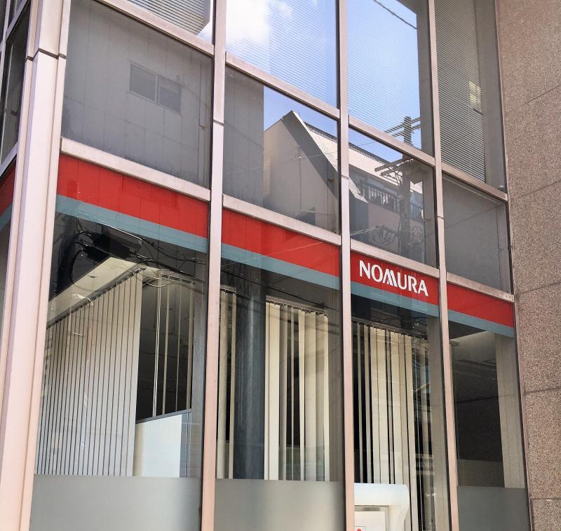 野村證券株式会社 明石支店