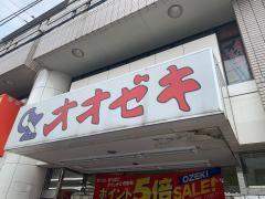 スーパーオオゼキ矢部店