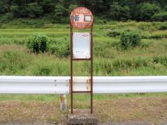 「峠口」バス停留所