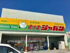 ジャパン 泉大津店