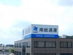 南総通運株式会社