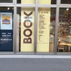 金高堂書店本店
