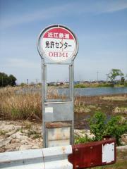 「免許センター前」バス停留所