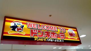 ドン・キホーテ 八戸店