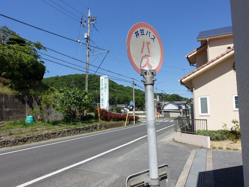「井原中学校」バス停留所