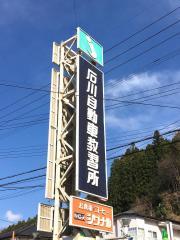 石川自動車教習所