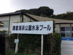 鎌倉海浜公園水泳プール
