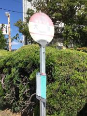 「大原(郡山市)」バス停留所