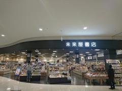 未来屋書店 小郡店