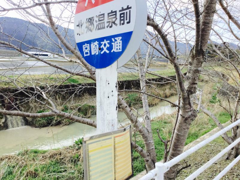 「北郷温泉前」バス停留所さくらアリーナ方面