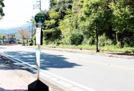 「中村町」バス停留所