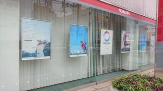 野村證券株式会社 徳山支店